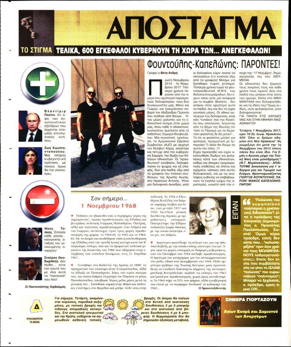 Οπισθόφυλλο Εφημερίδας - ΕΛΕΥΘΕΡΗ ΩΡΑ - 2017-11-01