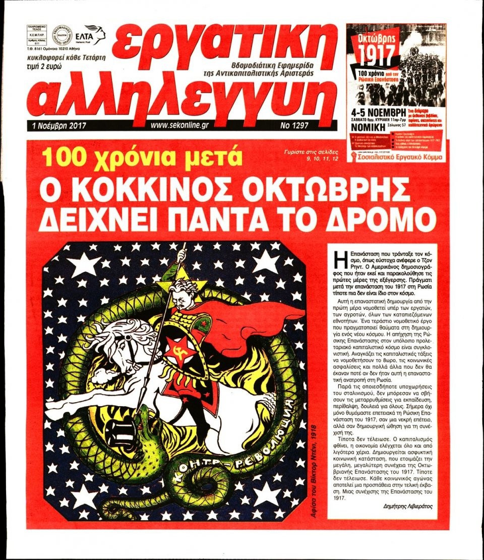 Πρωτοσέλιδο Εφημερίδας - ΕΡΓΑΤΙΚΗ ΑΛΛΗΛΕΓΓΥΗ - 2017-11-01