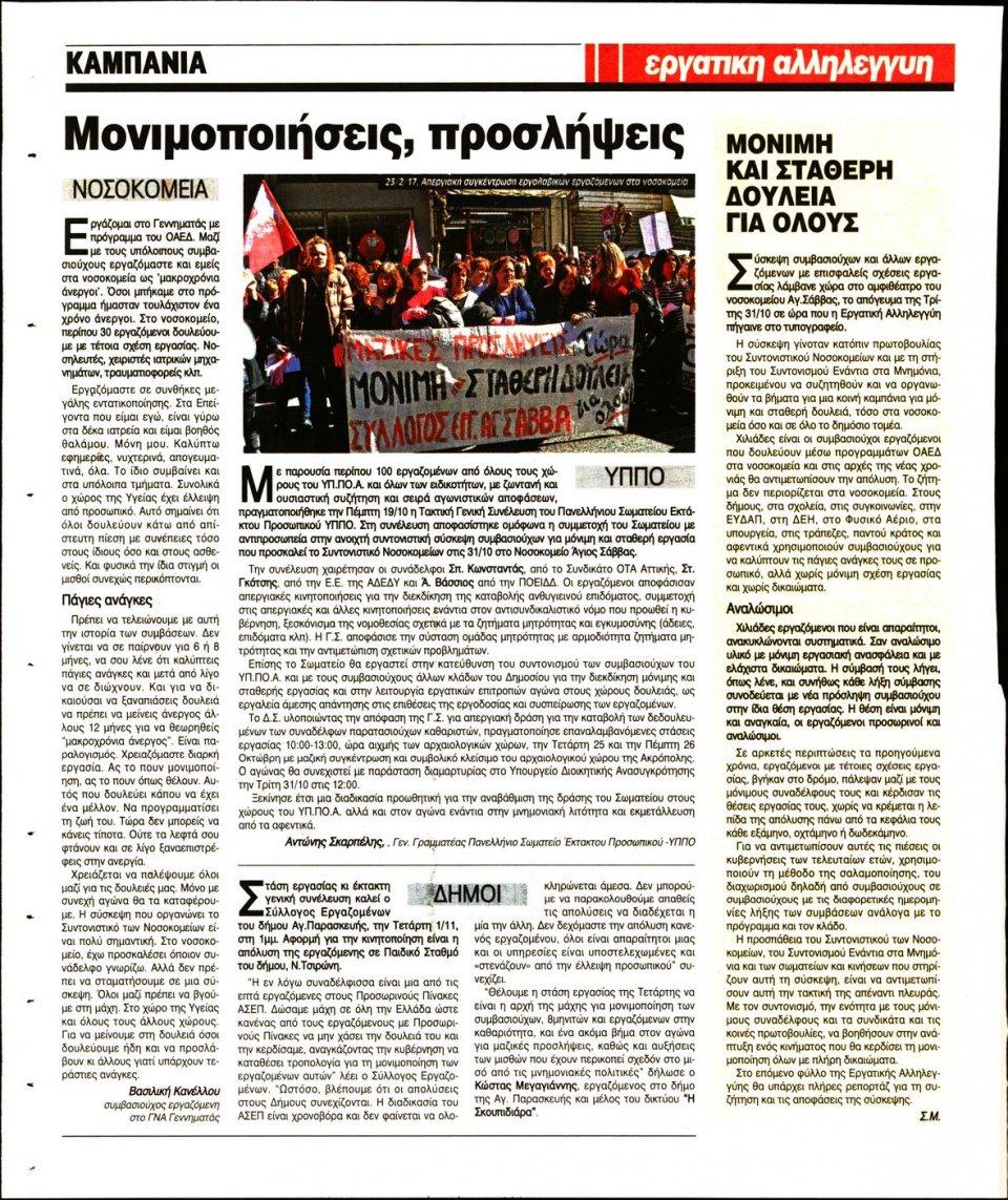 Οπισθόφυλλο Εφημερίδας - ΕΡΓΑΤΙΚΗ ΑΛΛΗΛΕΓΓΥΗ - 2017-11-01