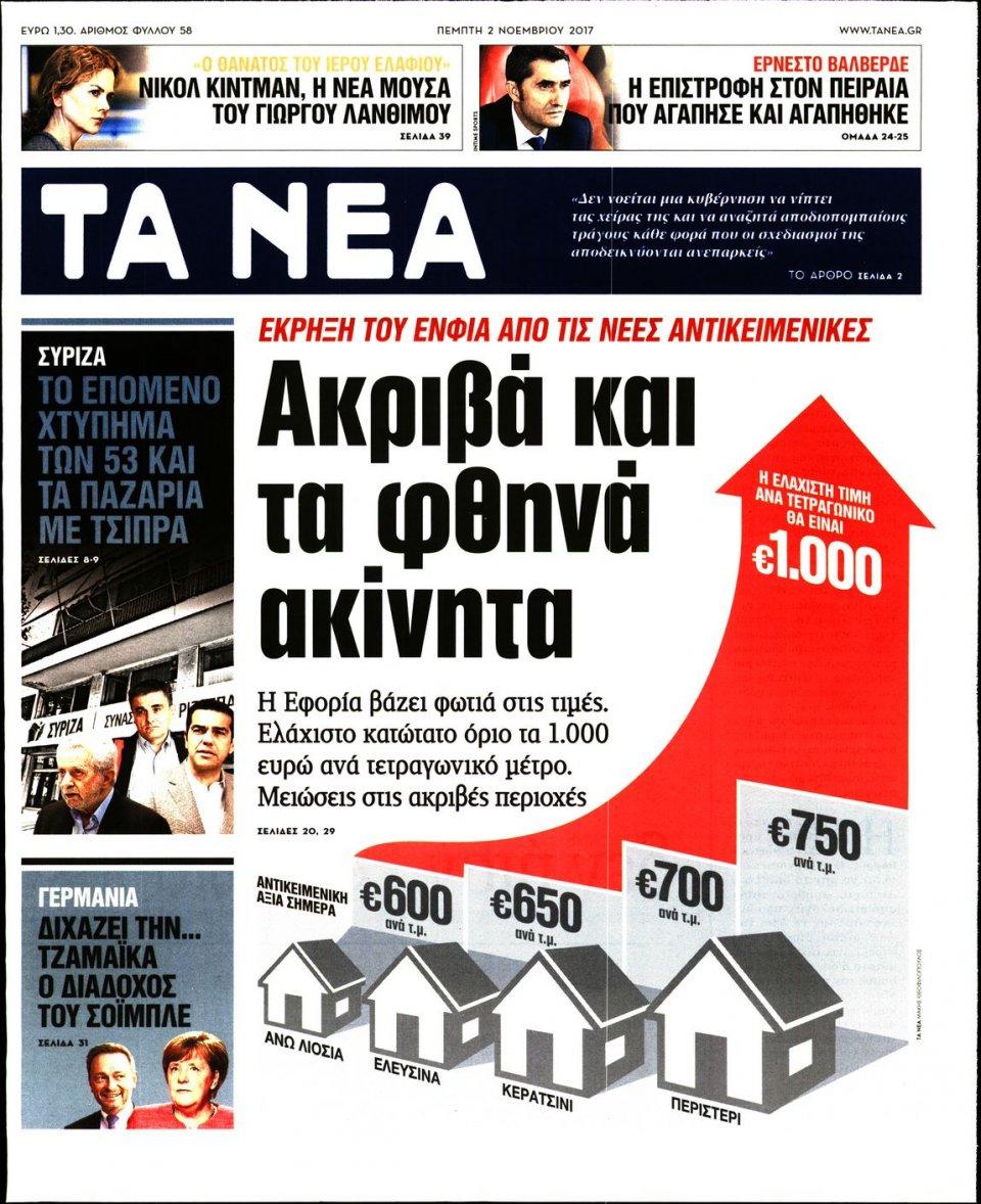 Πρωτοσέλιδο Εφημερίδας - ΤΑ ΝΕΑ - 2017-11-02