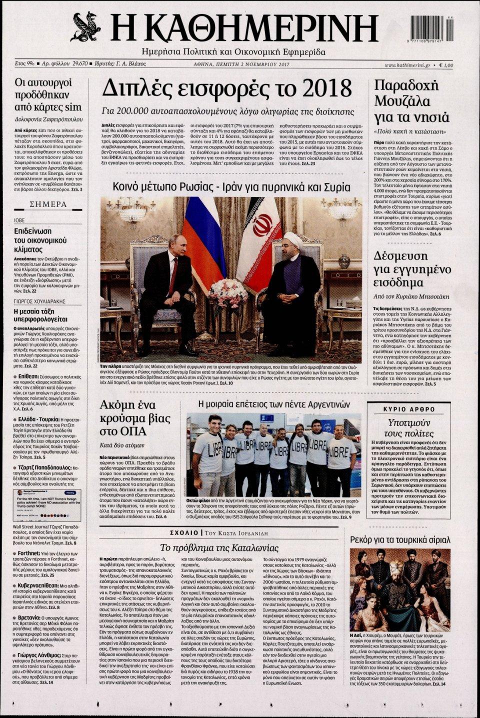 Πρωτοσέλιδο Εφημερίδας - ΚΑΘΗΜΕΡΙΝΗ - 2017-11-02