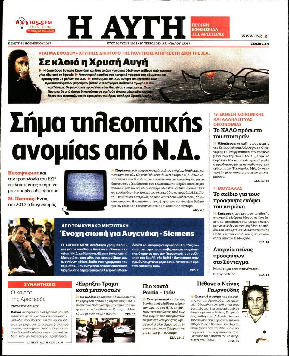 Πρωτοσέλιδο Εφημερίδας - ΑΥΓΗ - 2017-11-02