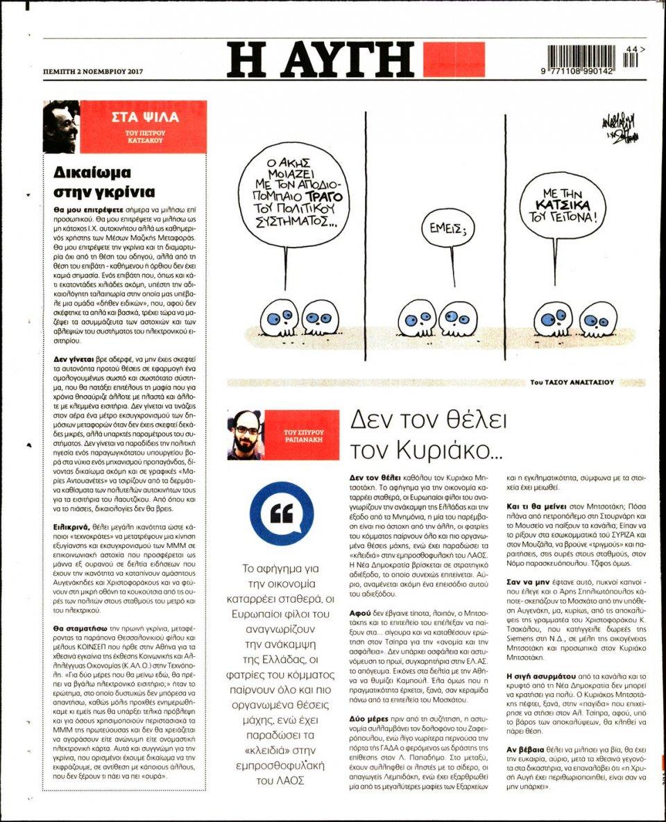 Οπισθόφυλλο Εφημερίδας - ΑΥΓΗ - 2017-11-02