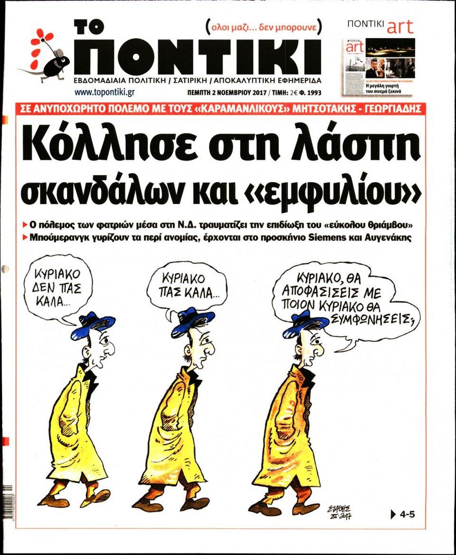 Πρωτοσέλιδο Εφημερίδας - ΤΟ ΠΟΝΤΙΚΙ - 2017-11-02