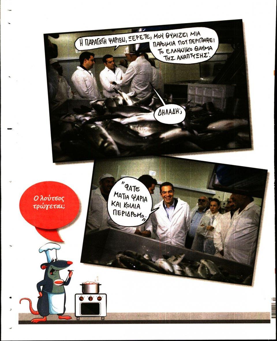 Οπισθόφυλλο Εφημερίδας - ΤΟ ΠΟΝΤΙΚΙ - 2017-11-02
