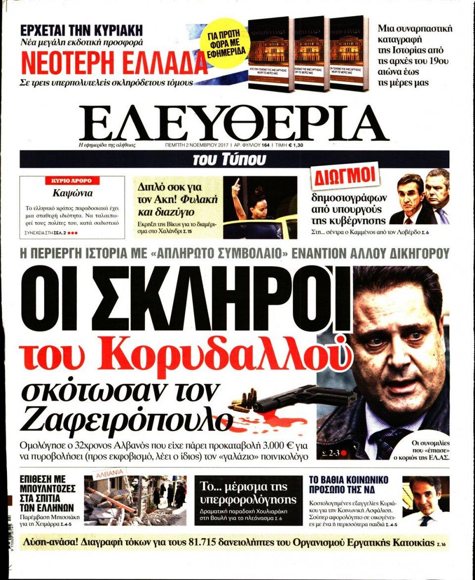 Πρωτοσέλιδο Εφημερίδας - ΕΛΕΥΘΕΡΙΑ ΤΟΥ ΤΥΠΟΥ - 2017-11-02