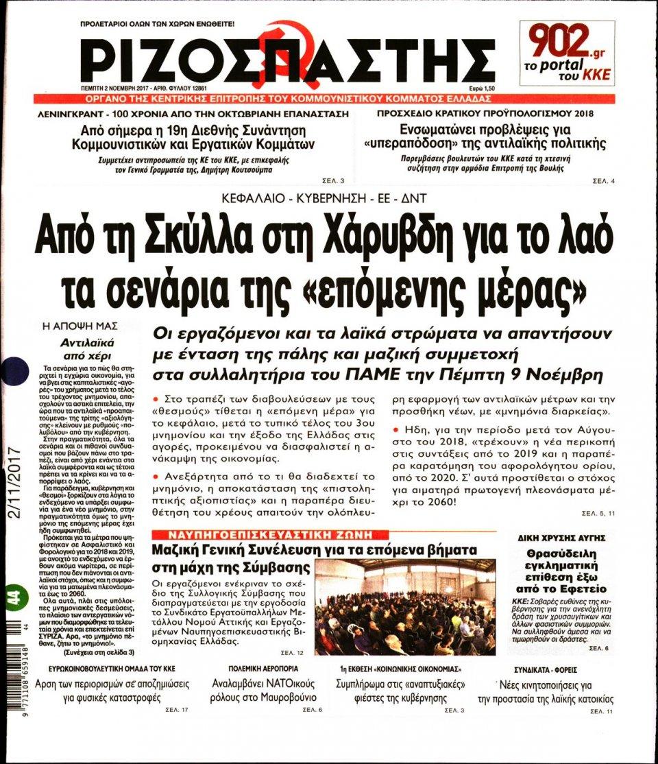 Πρωτοσέλιδο Εφημερίδας - ΡΙΖΟΣΠΑΣΤΗΣ - 2017-11-02