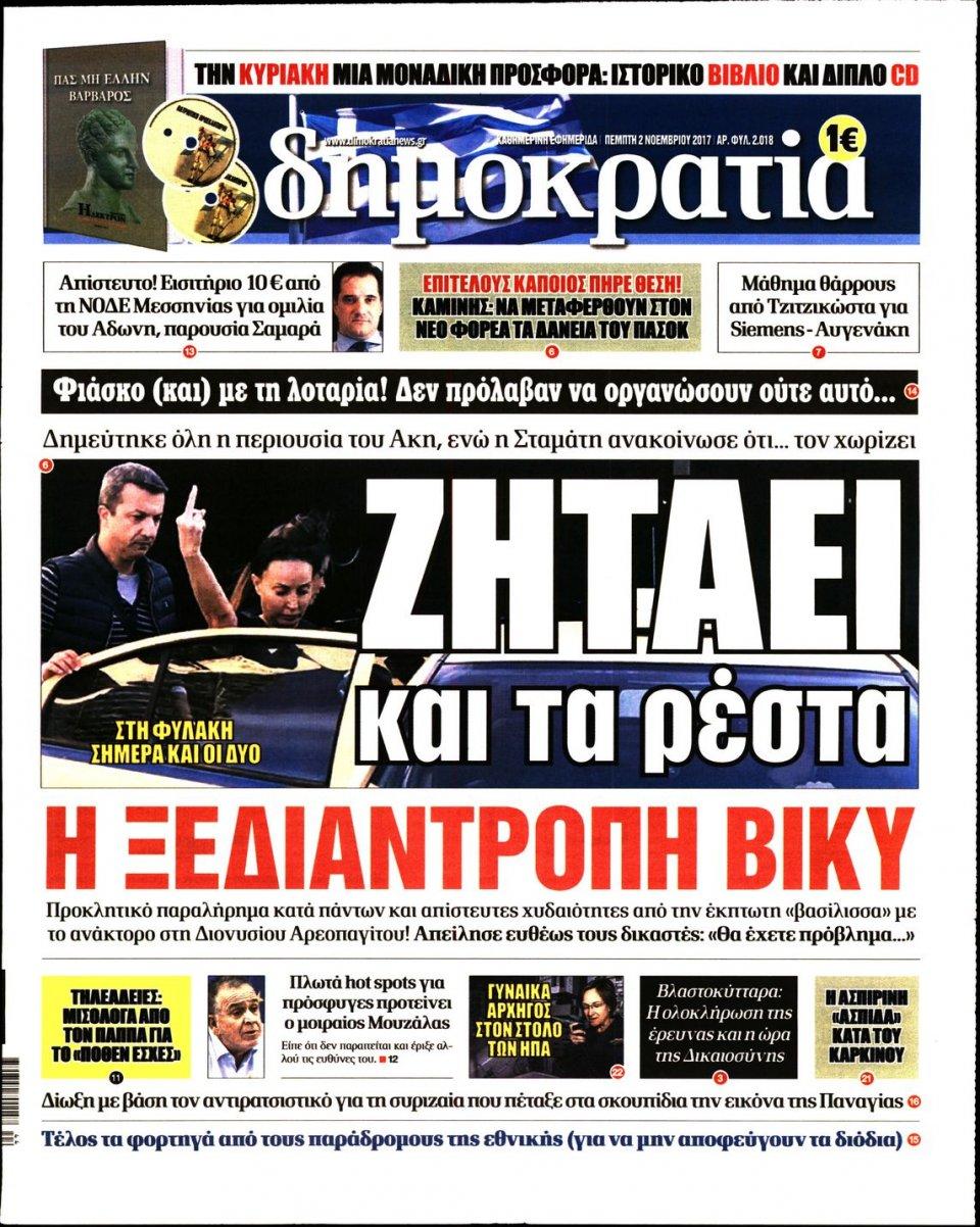 Πρωτοσέλιδο Εφημερίδας - ΔΗΜΟΚΡΑΤΙΑ - 2017-11-02