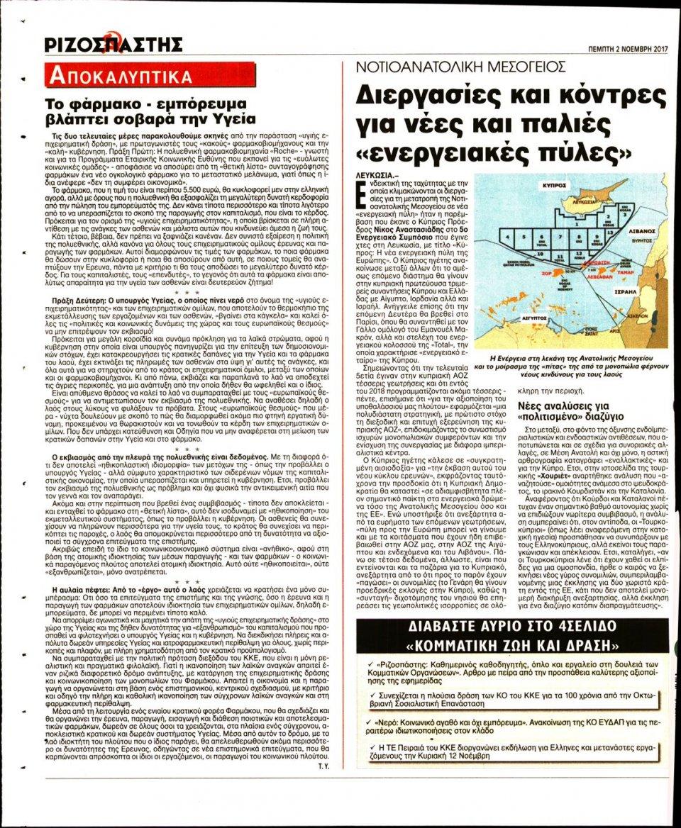 Οπισθόφυλλο Εφημερίδας - ΡΙΖΟΣΠΑΣΤΗΣ - 2017-11-02