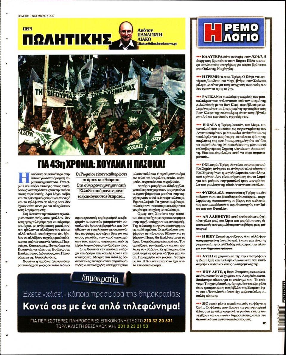 Οπισθόφυλλο Εφημερίδας - ΔΗΜΟΚΡΑΤΙΑ - 2017-11-02