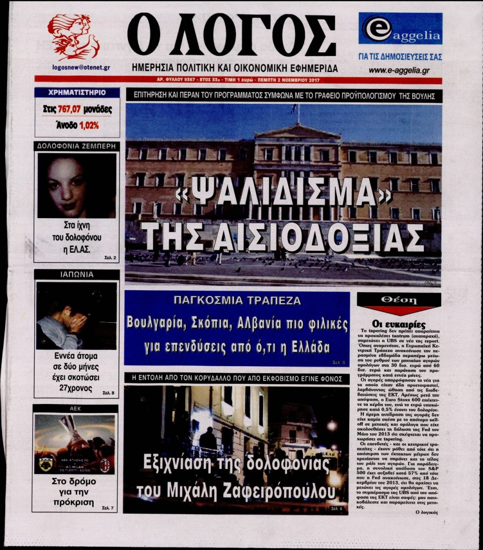 Πρωτοσέλιδο Εφημερίδας - Ο ΛΟΓΟΣ - 2017-11-02