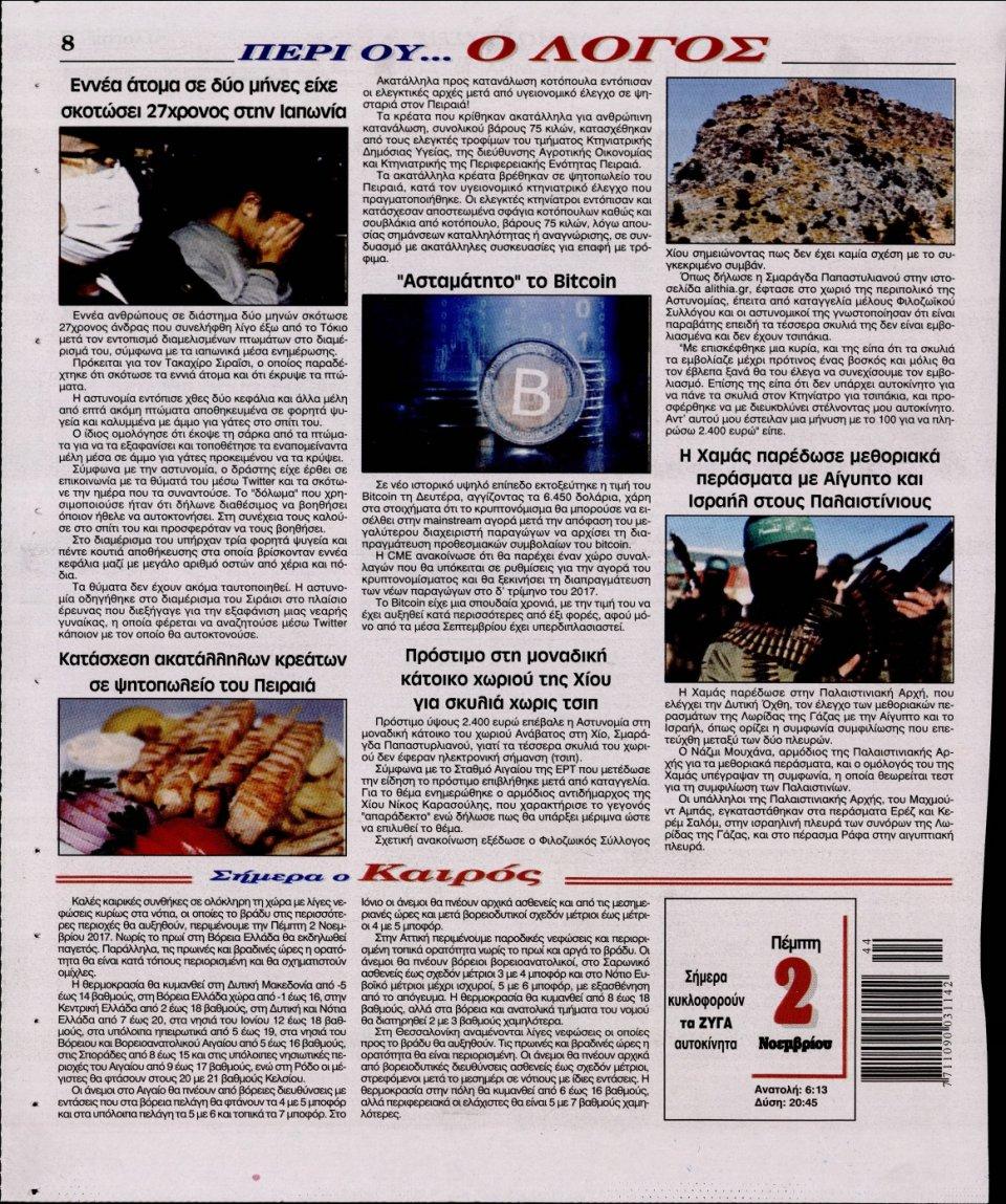 Οπισθόφυλλο Εφημερίδας - Ο ΛΟΓΟΣ - 2017-11-02