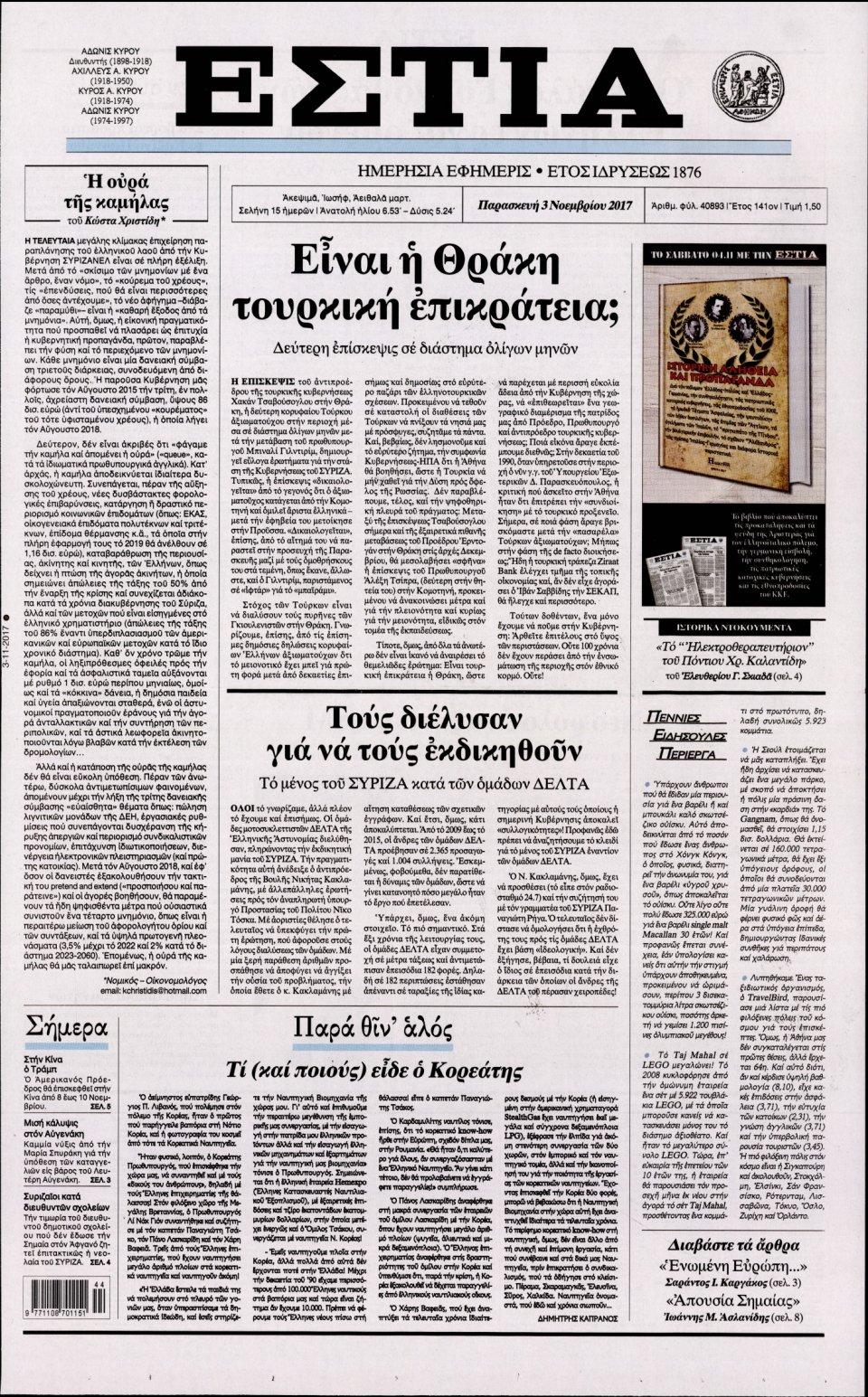 Πρωτοσέλιδο Εφημερίδας - ΕΣΤΙΑ - 2017-11-03