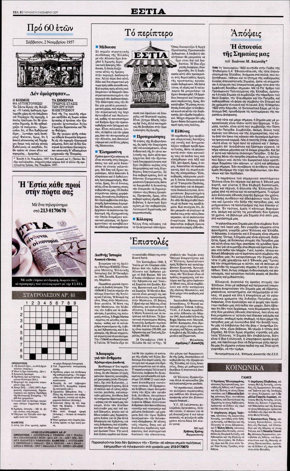Οπισθόφυλλο Εφημερίδας - ΕΣΤΙΑ - 2017-11-03