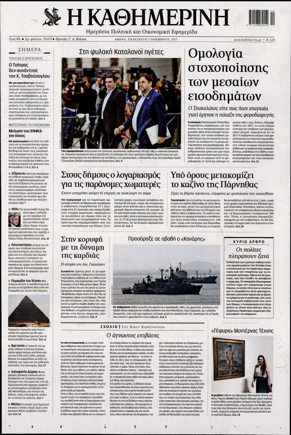 Πρωτοσέλιδο Εφημερίδας - ΚΑΘΗΜΕΡΙΝΗ - 2017-11-03