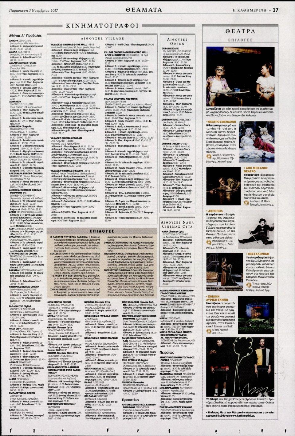 Οπισθόφυλλο Εφημερίδας - ΚΑΘΗΜΕΡΙΝΗ - 2017-11-03