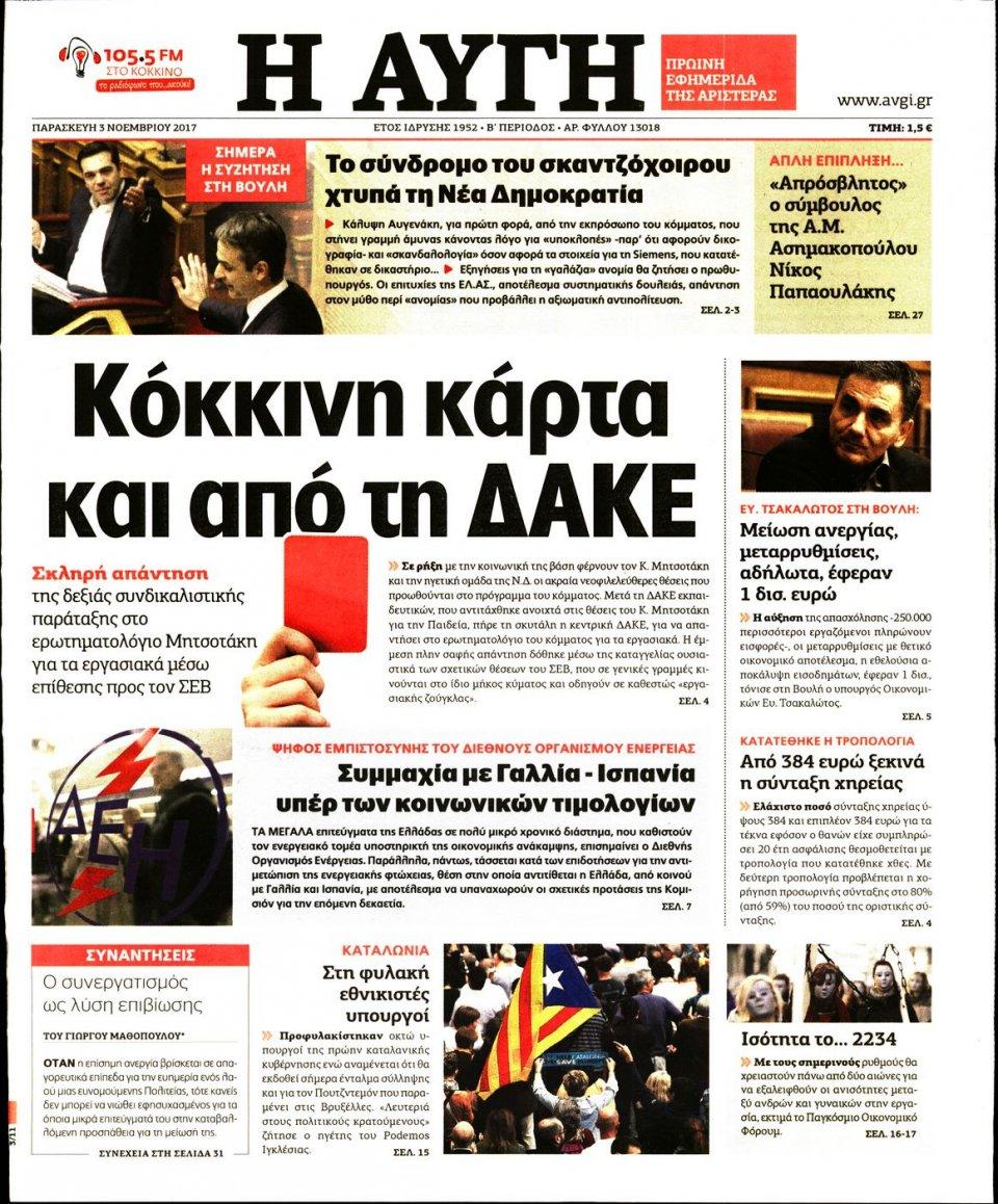 Πρωτοσέλιδο Εφημερίδας - ΑΥΓΗ - 2017-11-03