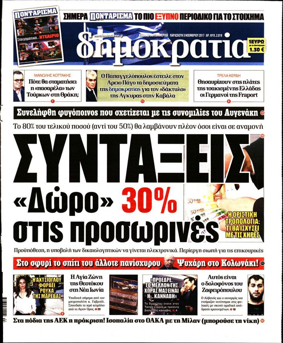 Πρωτοσέλιδο Εφημερίδας - ΔΗΜΟΚΡΑΤΙΑ - 2017-11-03