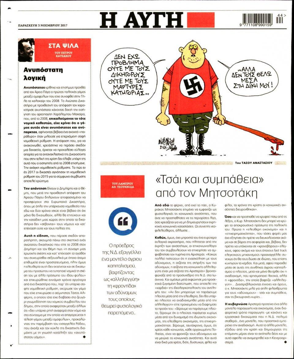 Οπισθόφυλλο Εφημερίδας - ΑΥΓΗ - 2017-11-03