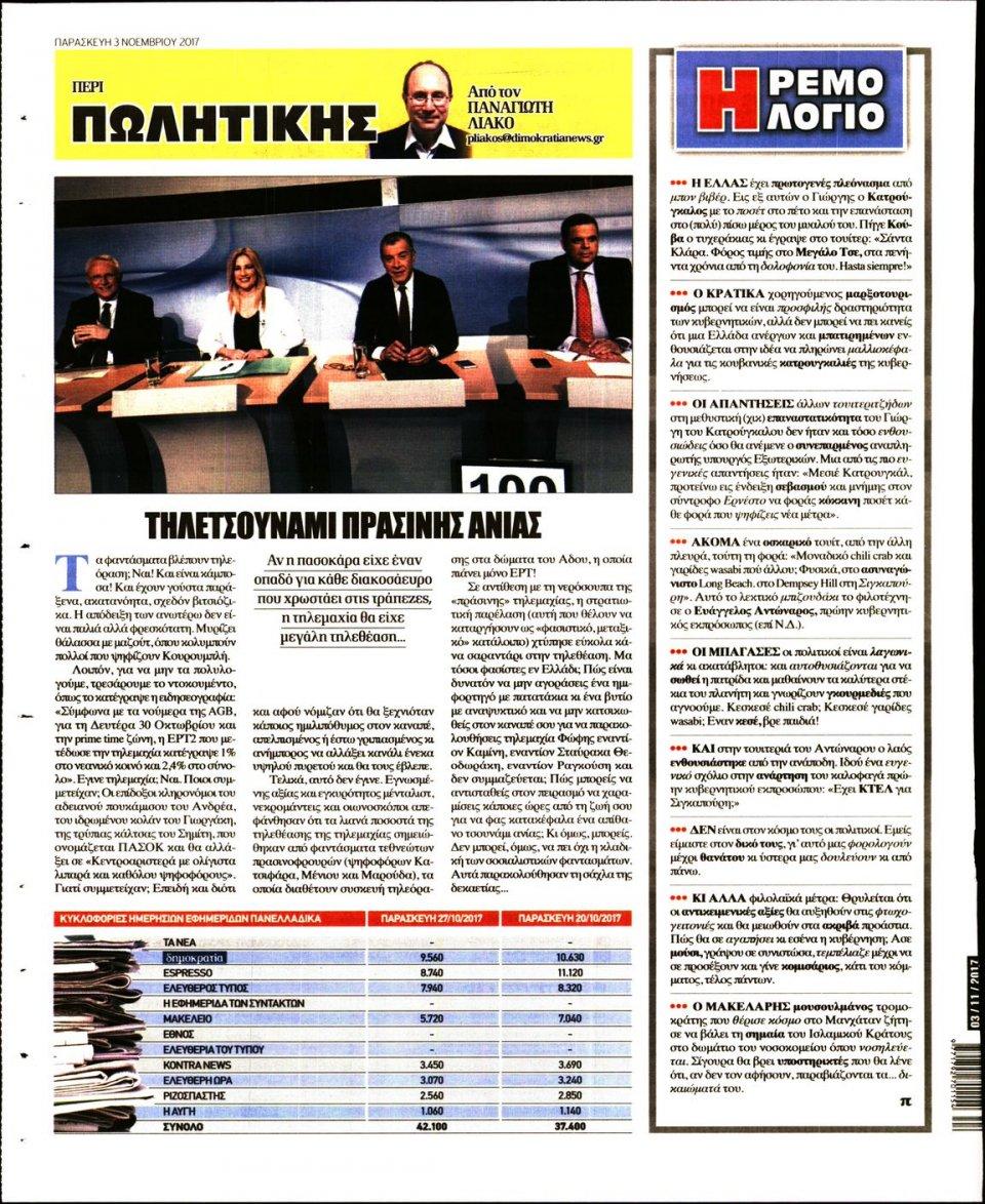 Οπισθόφυλλο Εφημερίδας - ΔΗΜΟΚΡΑΤΙΑ - 2017-11-03