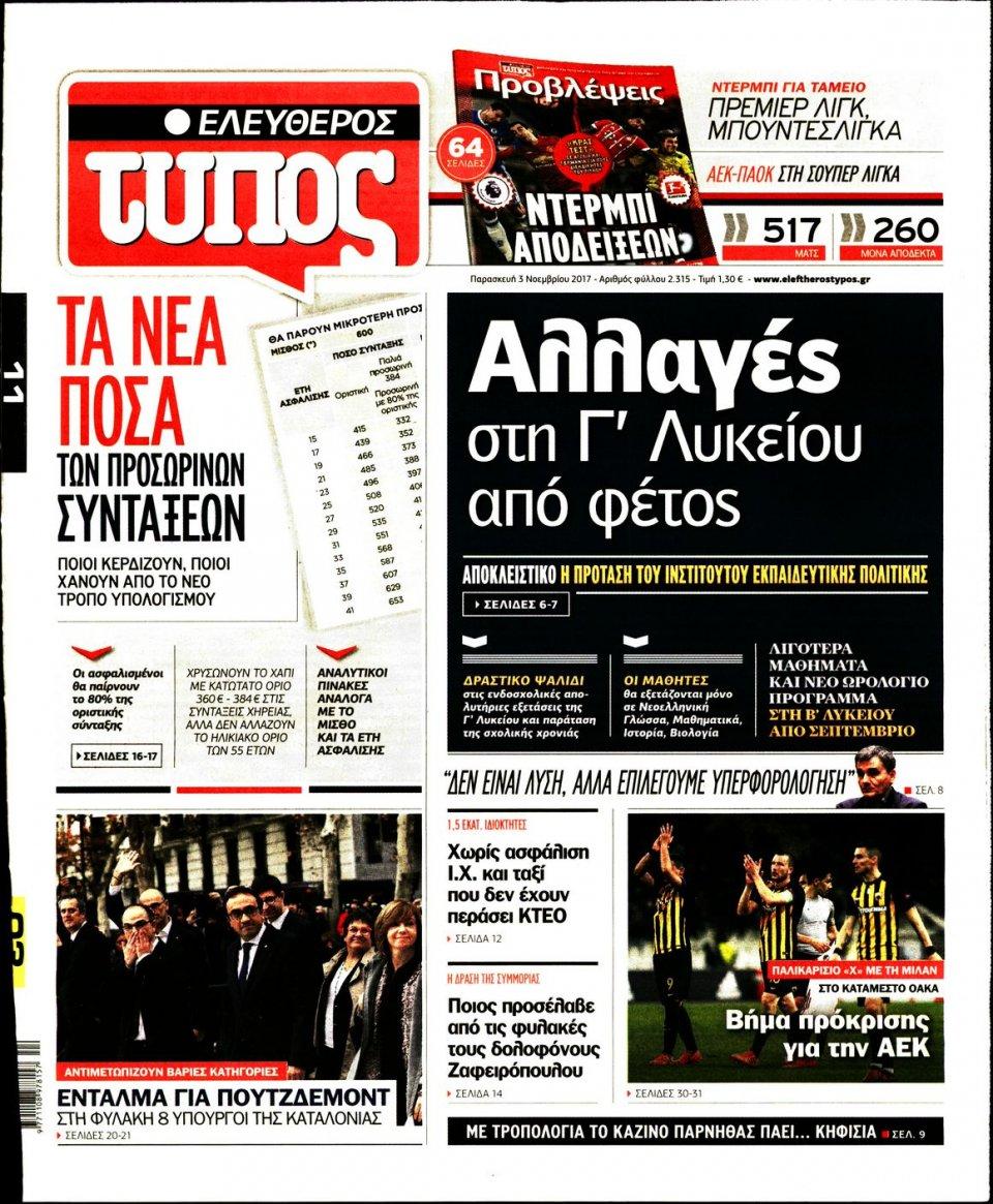 Πρωτοσέλιδο Εφημερίδας - ΕΛΕΥΘΕΡΟΣ ΤΥΠΟΣ - 2017-11-03