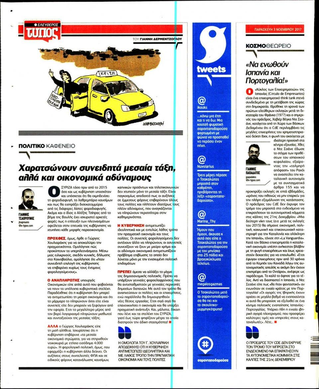 Οπισθόφυλλο Εφημερίδας - ΕΛΕΥΘΕΡΟΣ ΤΥΠΟΣ - 2017-11-03
