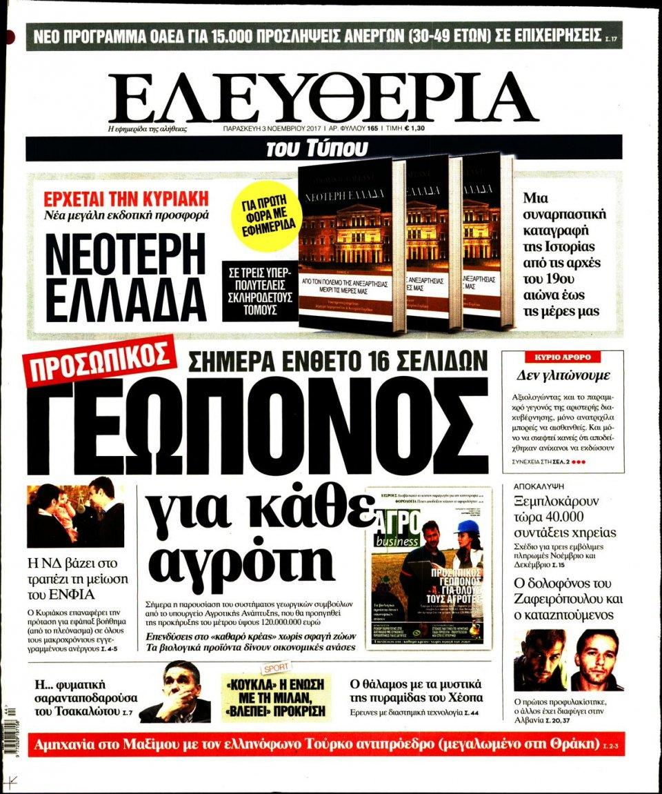 Πρωτοσέλιδο Εφημερίδας - ΕΛΕΥΘΕΡΙΑ ΤΟΥ ΤΥΠΟΥ - 2017-11-03