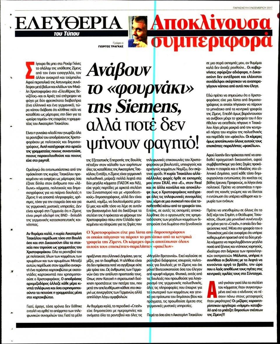 Οπισθόφυλλο Εφημερίδας - ΕΛΕΥΘΕΡΙΑ ΤΟΥ ΤΥΠΟΥ - 2017-11-03