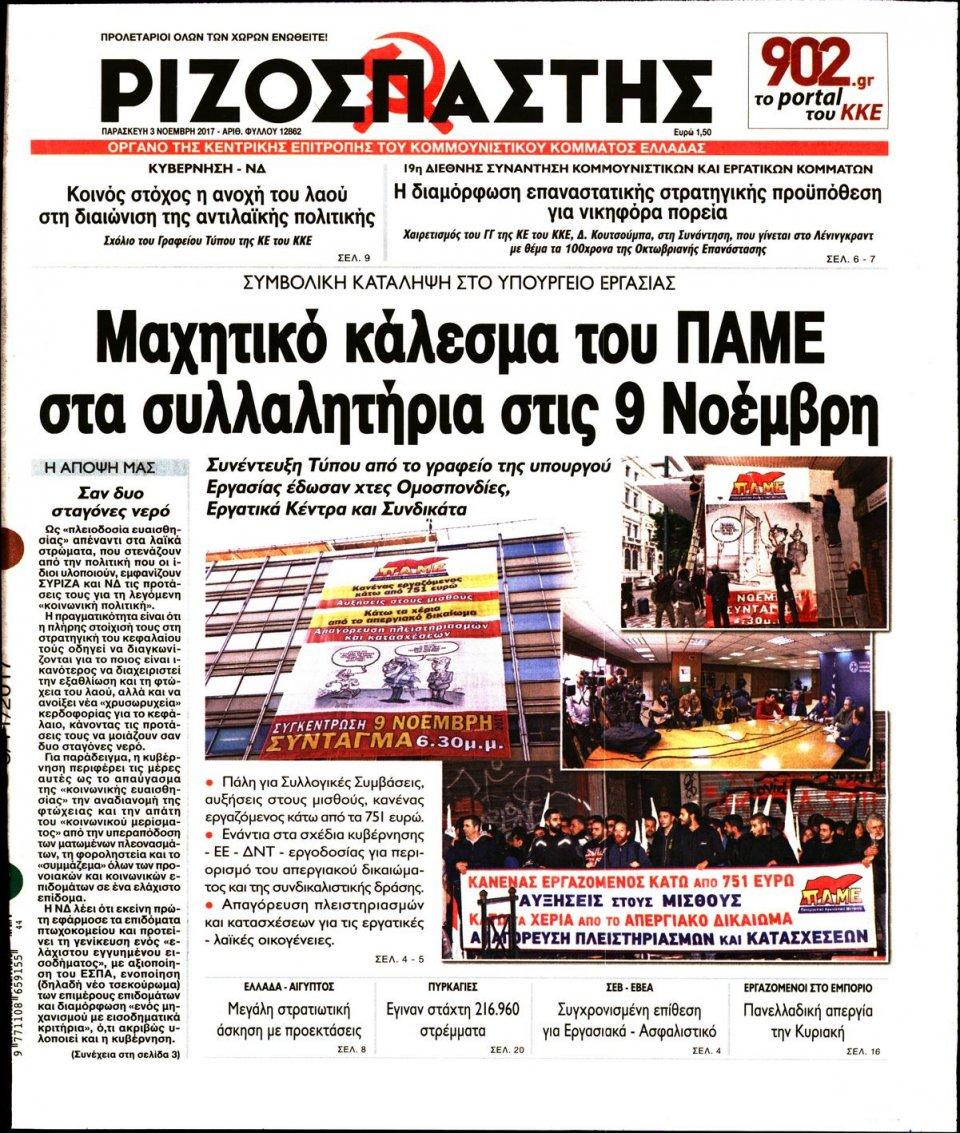 Πρωτοσέλιδο Εφημερίδας - ΡΙΖΟΣΠΑΣΤΗΣ - 2017-11-03