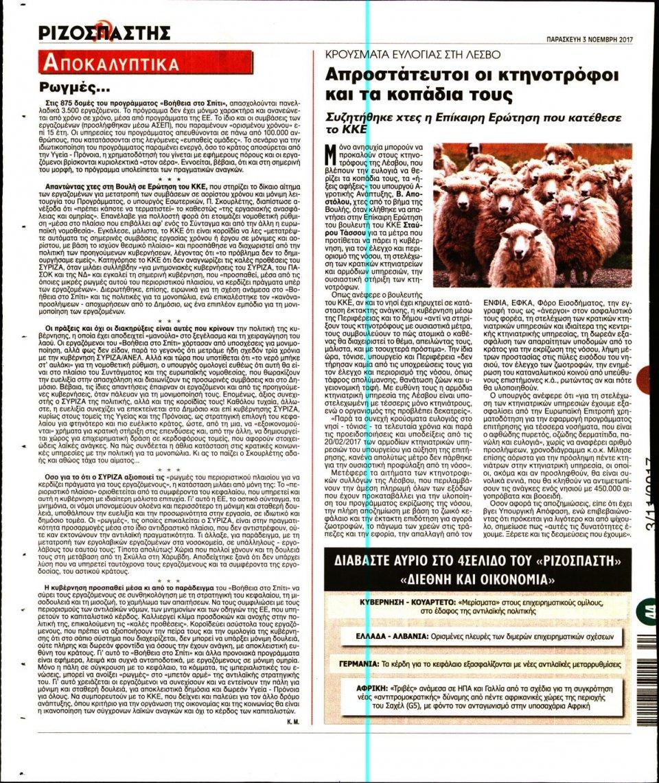 Οπισθόφυλλο Εφημερίδας - ΡΙΖΟΣΠΑΣΤΗΣ - 2017-11-03