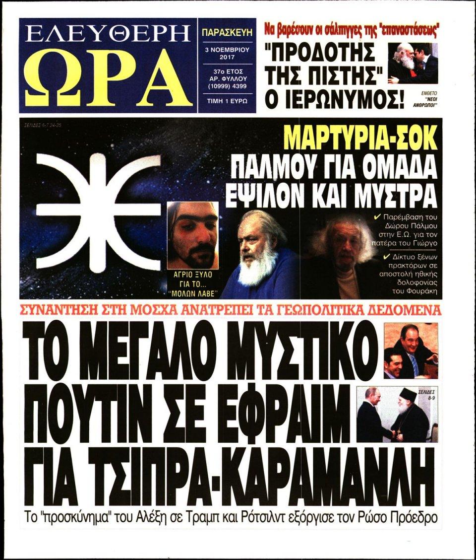 Πρωτοσέλιδο Εφημερίδας - ΕΛΕΥΘΕΡΗ ΩΡΑ - 2017-11-03