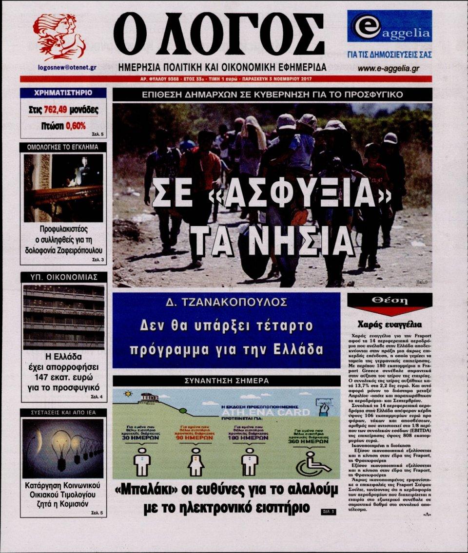 Πρωτοσέλιδο Εφημερίδας - Ο ΛΟΓΟΣ - 2017-11-03