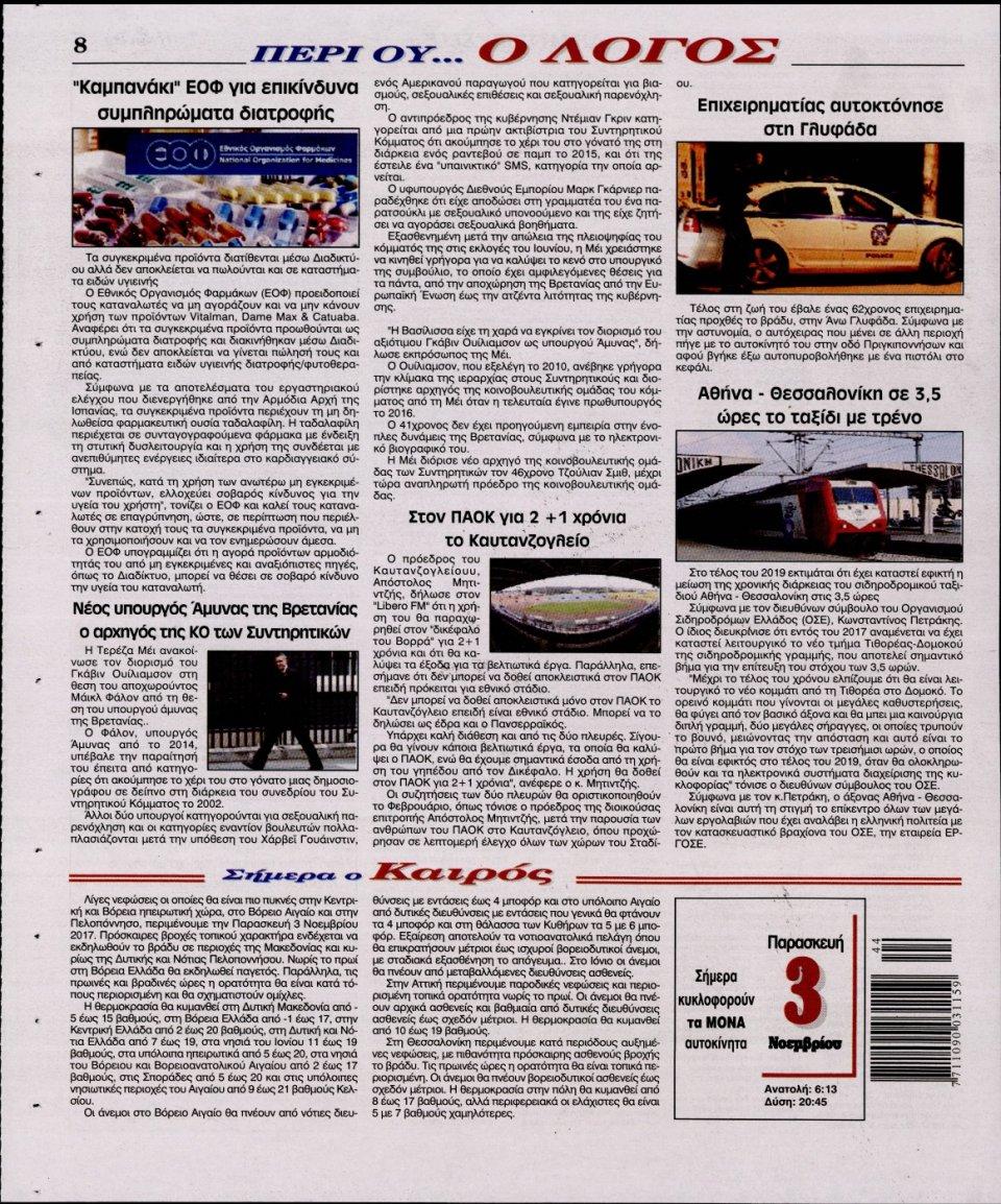 Οπισθόφυλλο Εφημερίδας - Ο ΛΟΓΟΣ - 2017-11-03