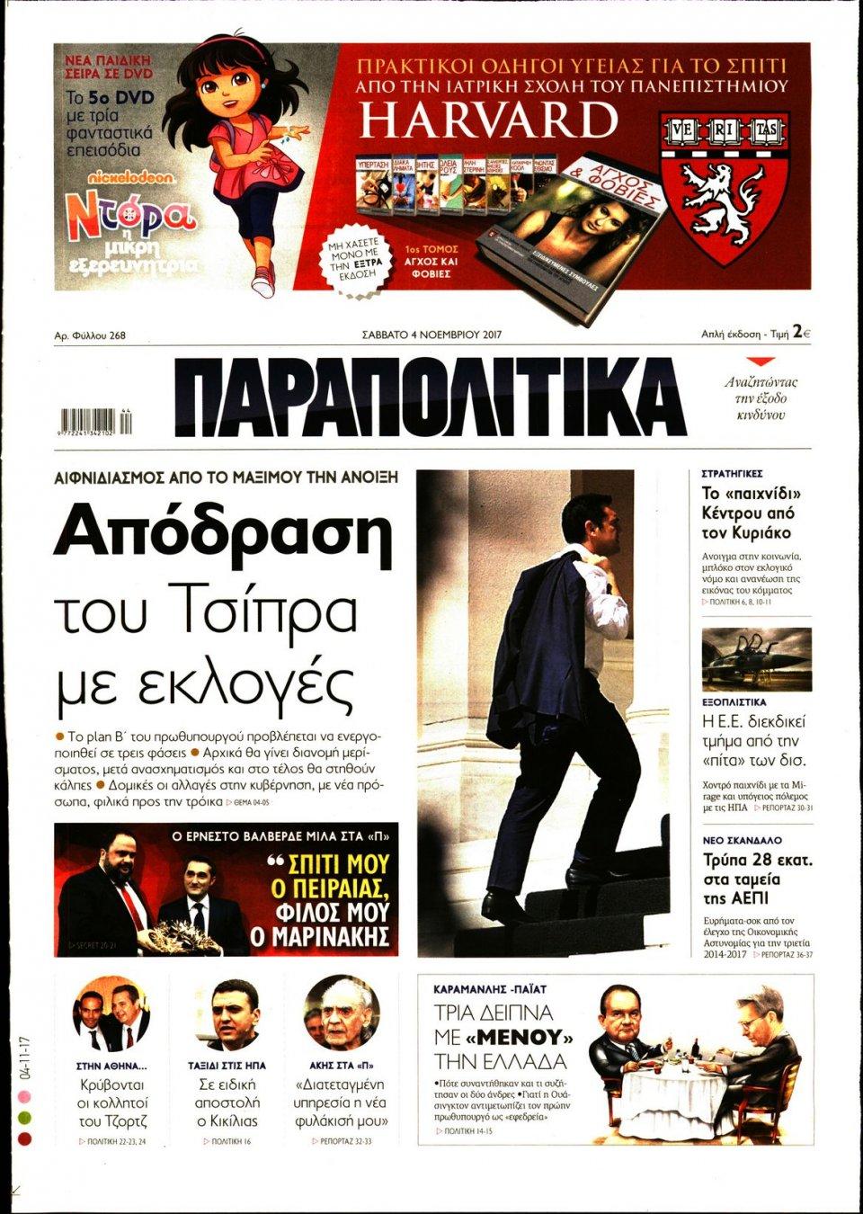 Πρωτοσέλιδο Εφημερίδας - ΠΑΡΑΠΟΛΙΤΙΚΑ - 2017-11-04