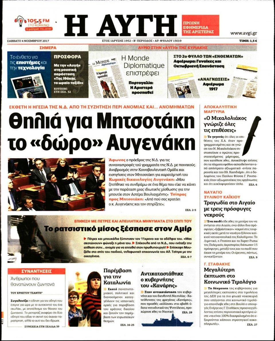 Πρωτοσέλιδο Εφημερίδας - ΑΥΓΗ - 2017-11-04