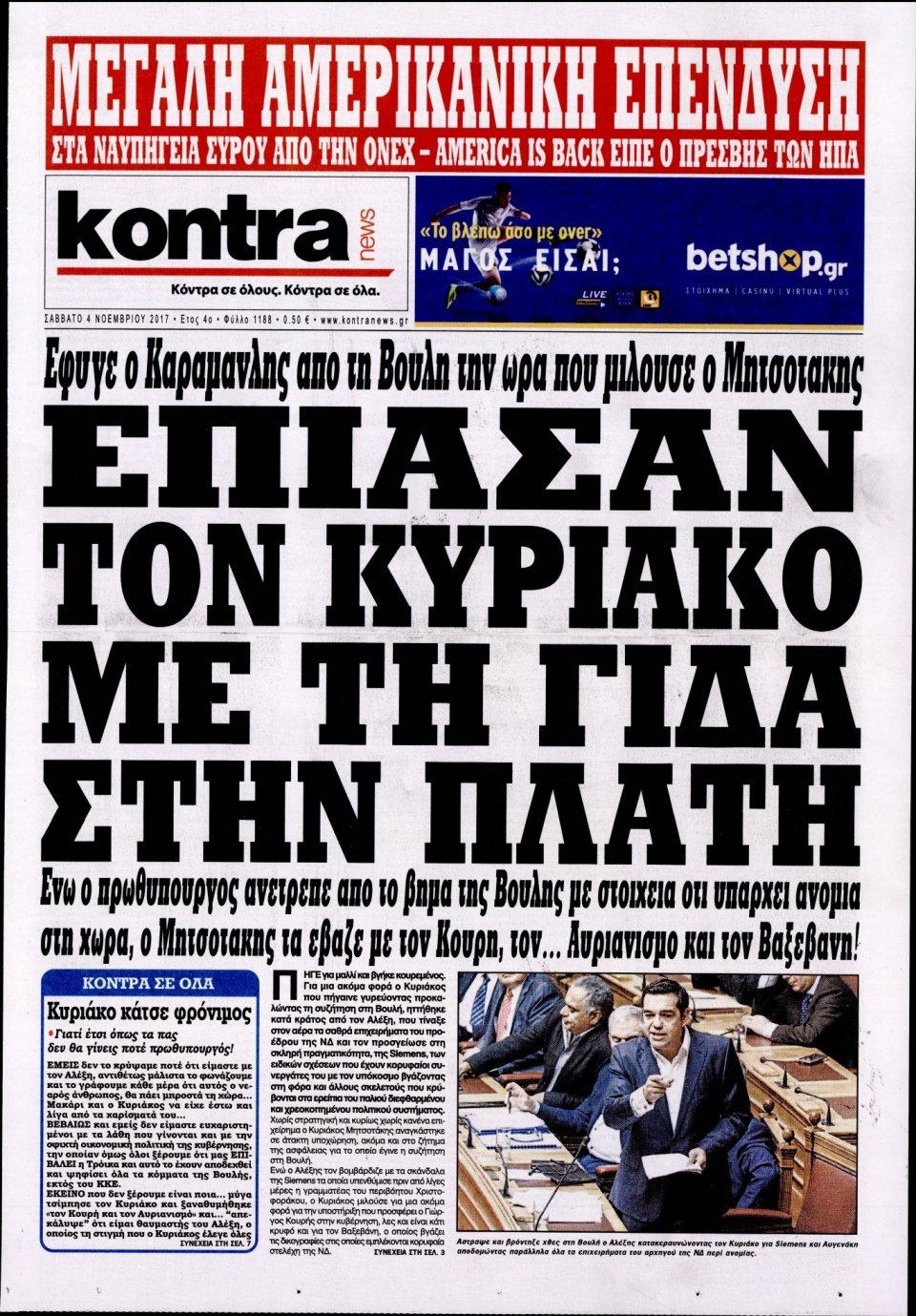 Πρωτοσέλιδο Εφημερίδας - KONTRA NEWS - 2017-11-04