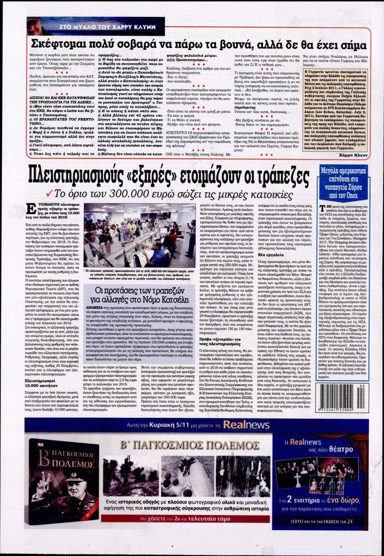 Οπισθόφυλλο Εφημερίδας - KONTRA NEWS - 2017-11-04
