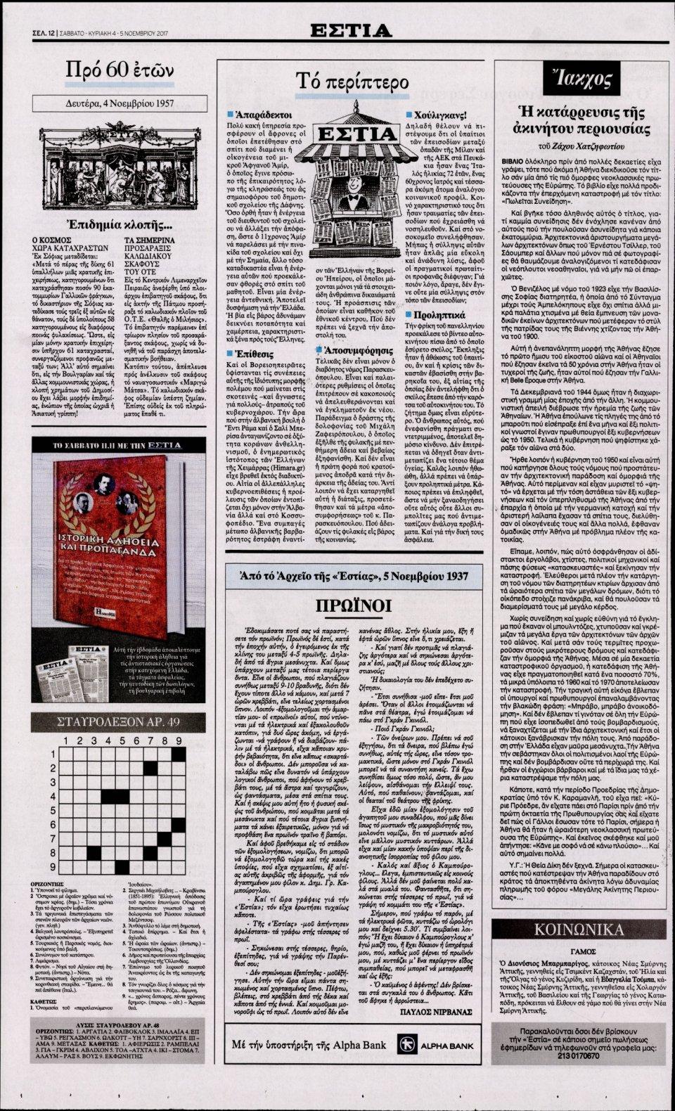 Οπισθόφυλλο Εφημερίδας - ΕΣΤΙΑ - 2017-11-04