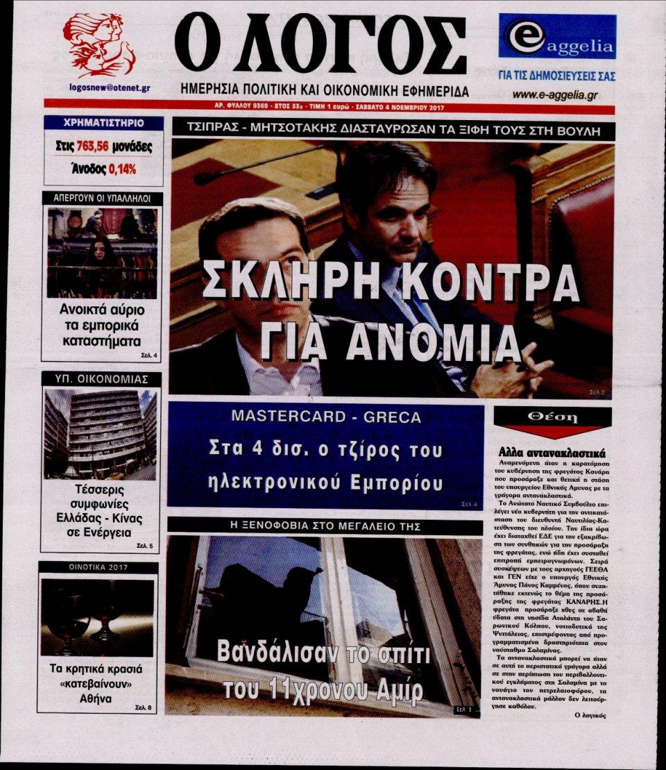 Πρωτοσέλιδο Εφημερίδας - Ο ΛΟΓΟΣ - 2017-11-04