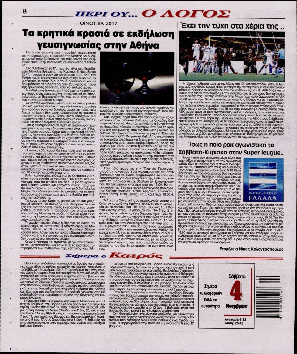 Οπισθόφυλλο Εφημερίδας - Ο ΛΟΓΟΣ - 2017-11-04