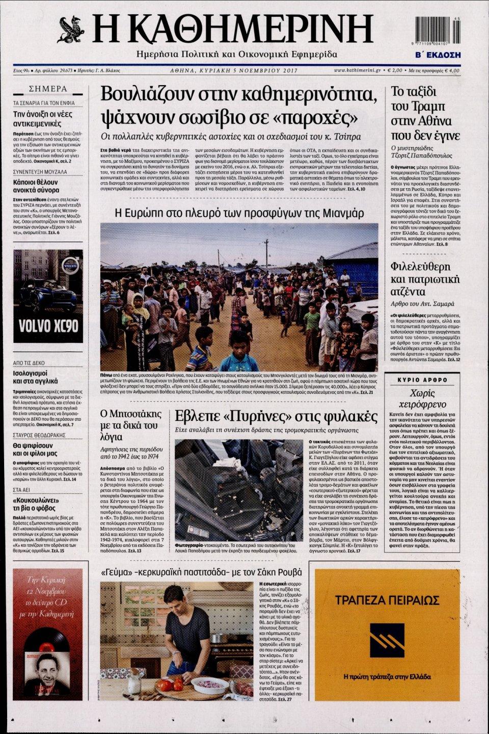 Πρωτοσέλιδο Εφημερίδας - ΚΑΘΗΜΕΡΙΝΗ  ΚΥΡΙΑΚΗΣ - 2017-11-05