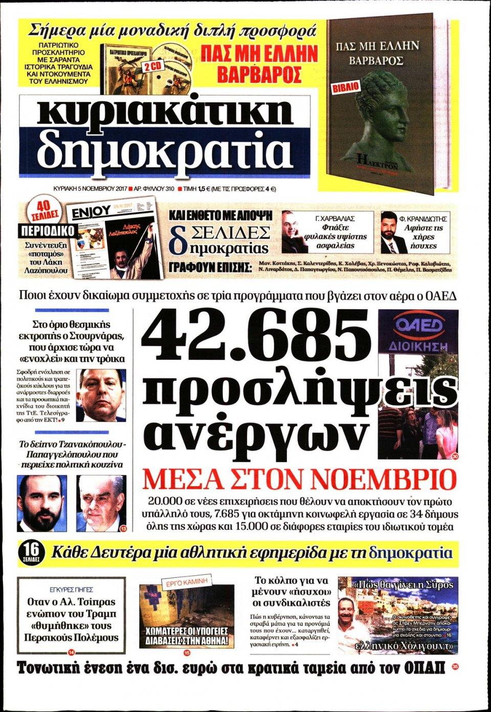 Πρωτοσέλιδο Εφημερίδας - ΚΥΡΙΑΚΑΤΙΚΗ ΔΗΜΟΚΡΑΤΙΑ  - 2017-11-05