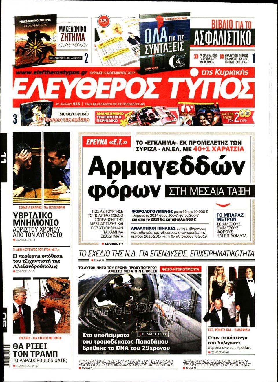 Πρωτοσέλιδο Εφημερίδας - ΕΛΕΥΘΕΡΟΣ ΤΥΠΟΣ  ΚΥΡΙΑΚΗΣ - 2017-11-05