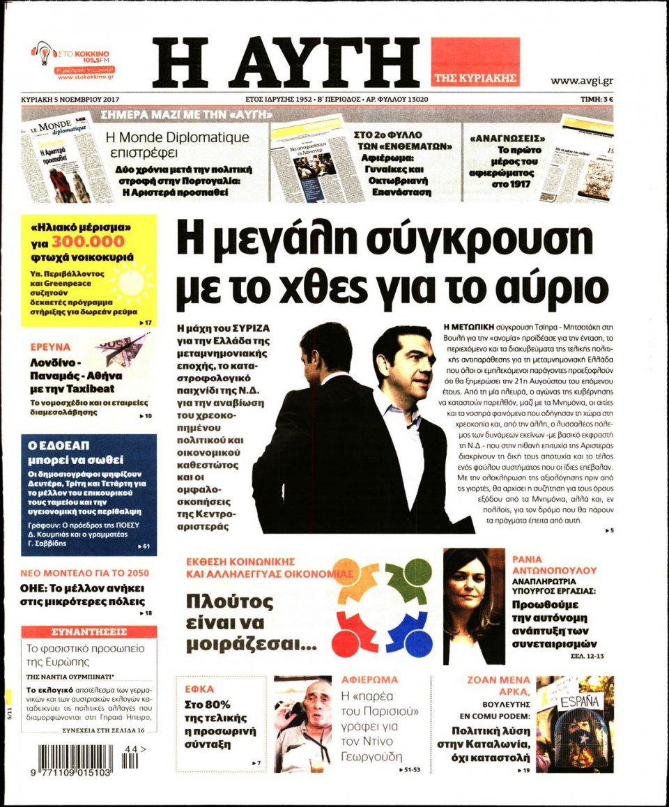 Πρωτοσέλιδο Εφημερίδας - ΑΥΓΗ ΤΗΣ ΚΥΡΙΑΚΗΣ - 2017-11-05