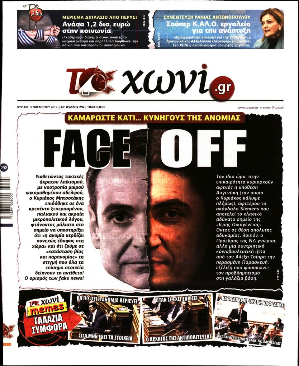 Πρωτοσέλιδο Εφημερίδας - ΤΟ ΧΩΝΙ - 2017-11-05