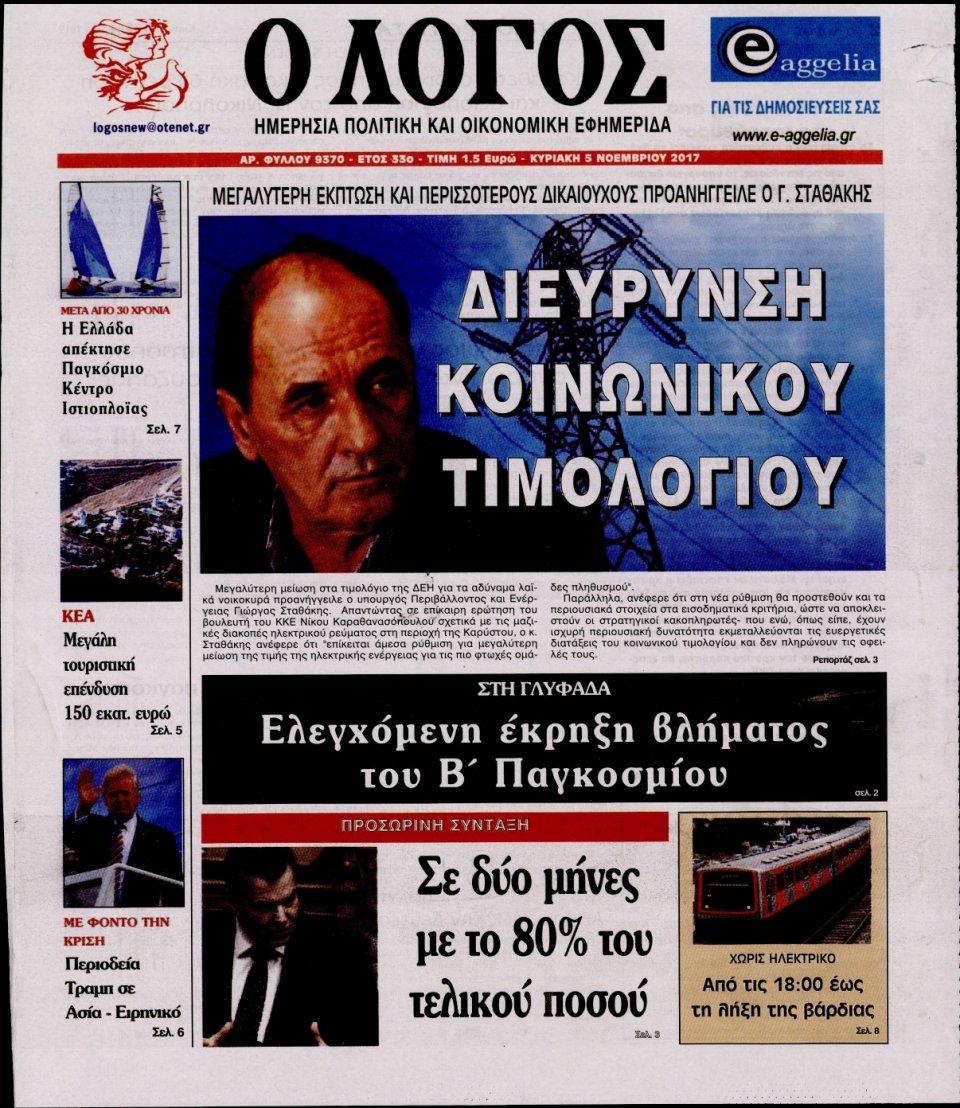 Πρωτοσέλιδο Εφημερίδας - Ο ΛΟΓΟΣ ΤΗΣ ΚΥΡΙΑΚΗΣ - 2017-11-05