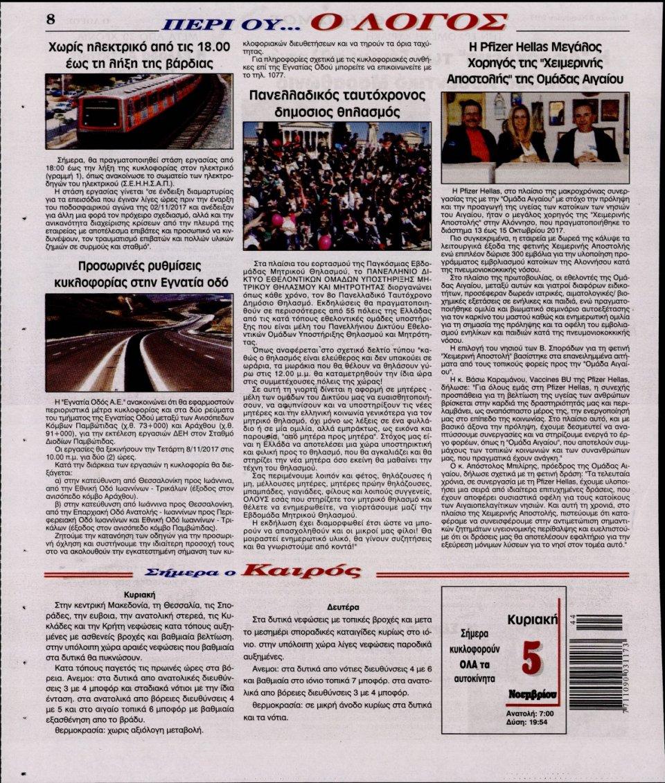 Οπισθόφυλλο Εφημερίδας - Ο ΛΟΓΟΣ ΤΗΣ ΚΥΡΙΑΚΗΣ - 2017-11-05