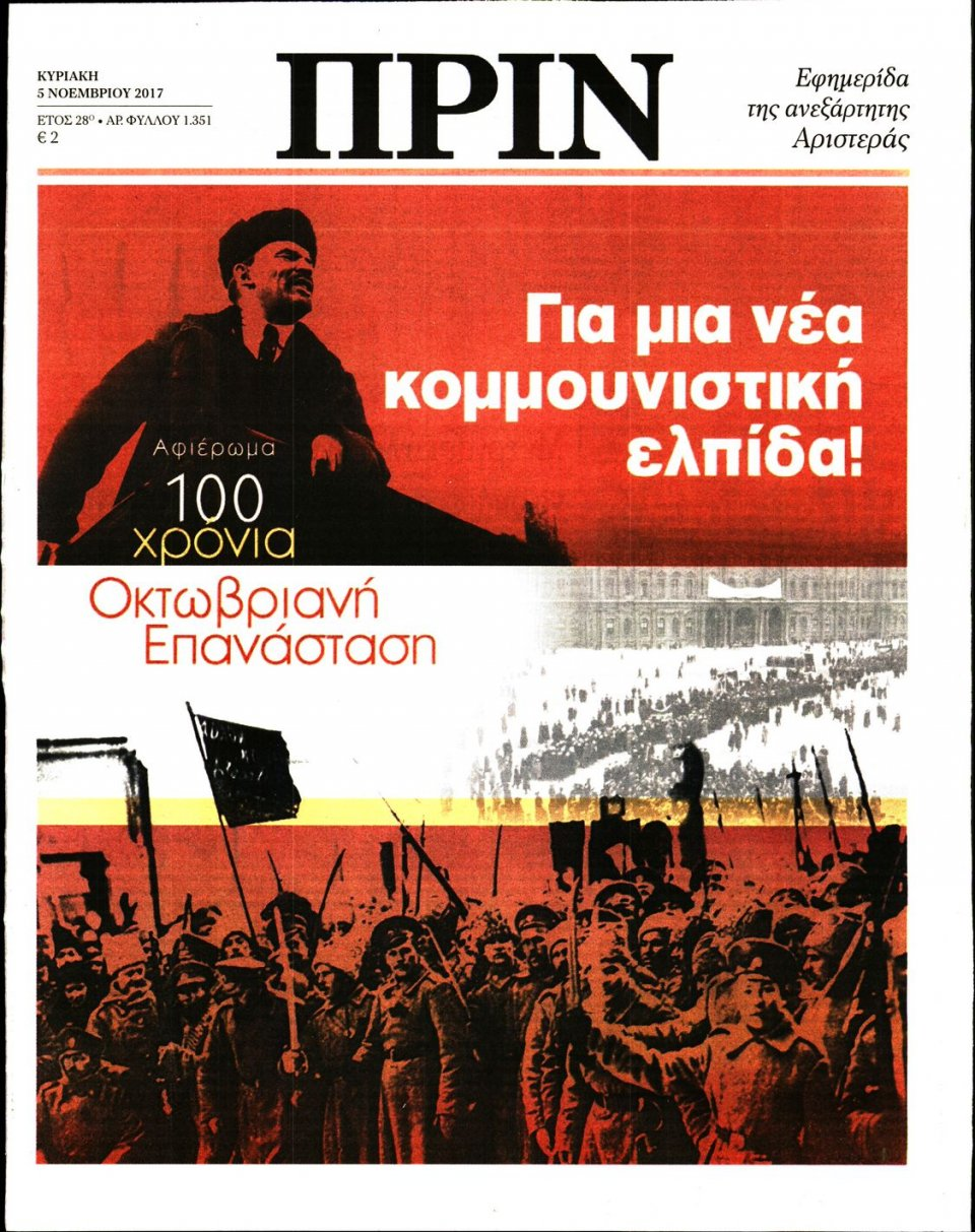 Πρωτοσέλιδο Εφημερίδας - ΠΡΙΝ - 2017-11-05
