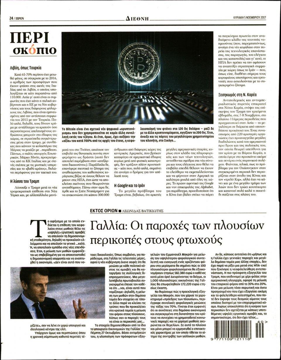 Οπισθόφυλλο Εφημερίδας - ΠΡΙΝ - 2017-11-05