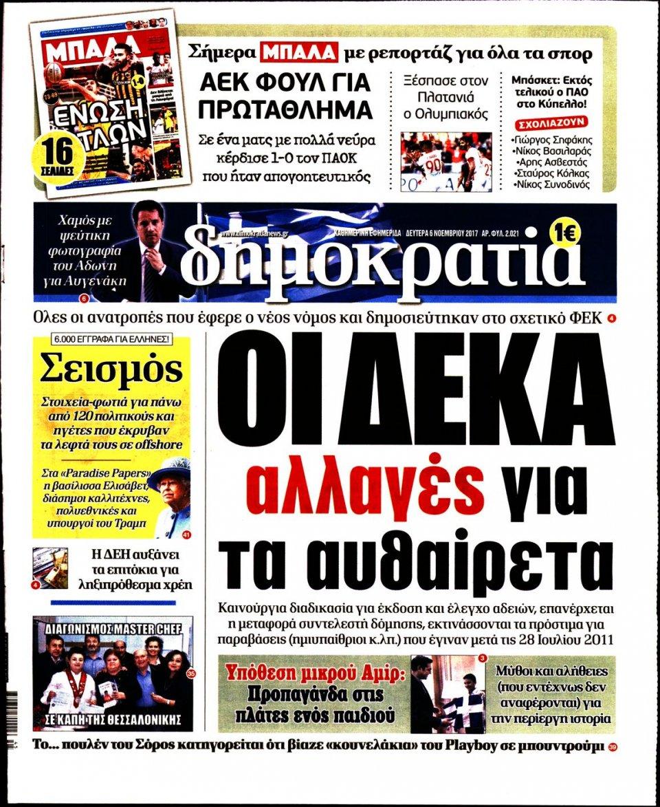 Πρωτοσέλιδο Εφημερίδας - ΔΗΜΟΚΡΑΤΙΑ - 2017-11-06